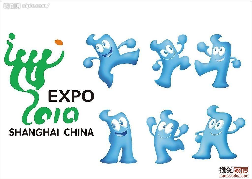 上海世博会吉祥物---海宝