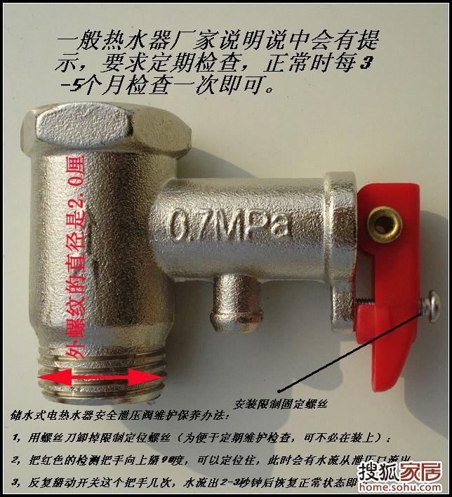 电热水器安全泄压阀内部结构图示