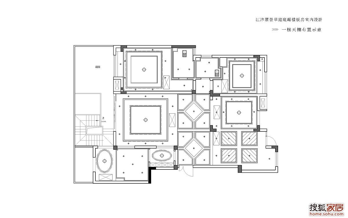 一楼天棚设计图