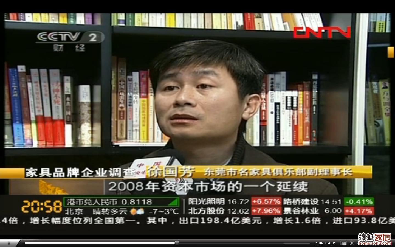 cctv2财经频道采访楷模品牌建设成功之道