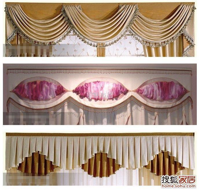 最流行的窗帘幔头