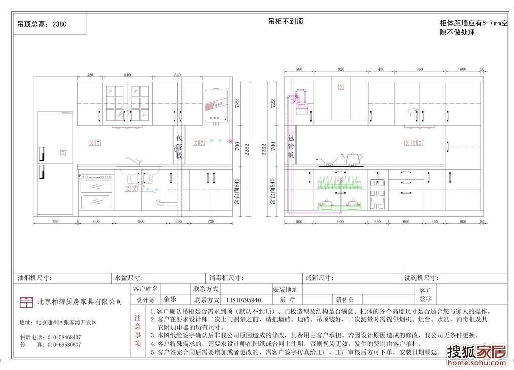 图:【九月家的装修故事9】——橱柜设计图始现身!
