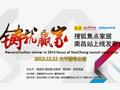 铸就赢家 搜狐焦点家居上线发布会启幕