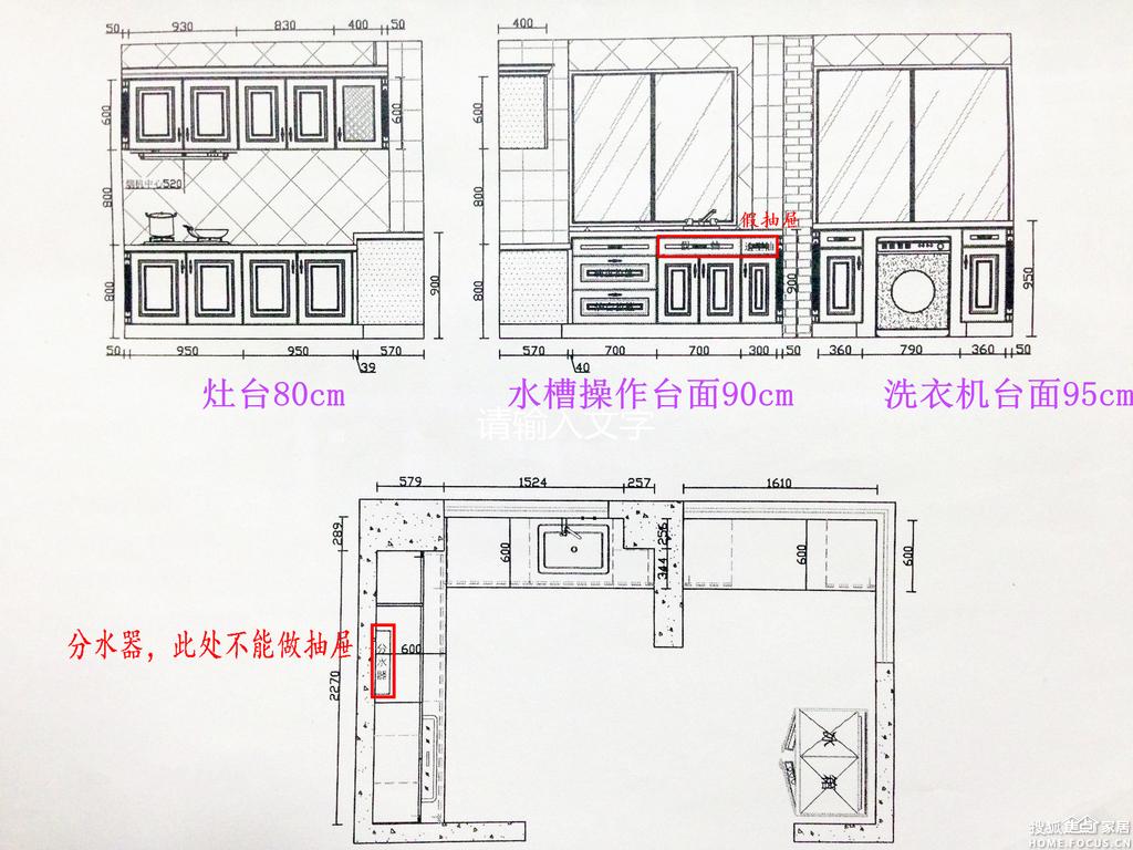 橱柜台面图纸测量步骤