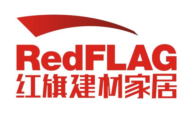 红旗国际家具博览中心卖场