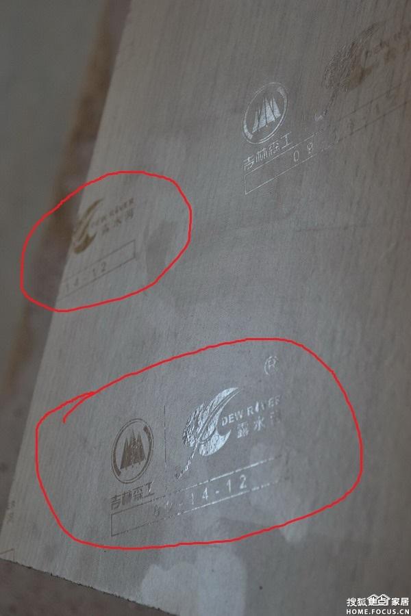 图一,吉林森工露水河刨花板的防伪标识