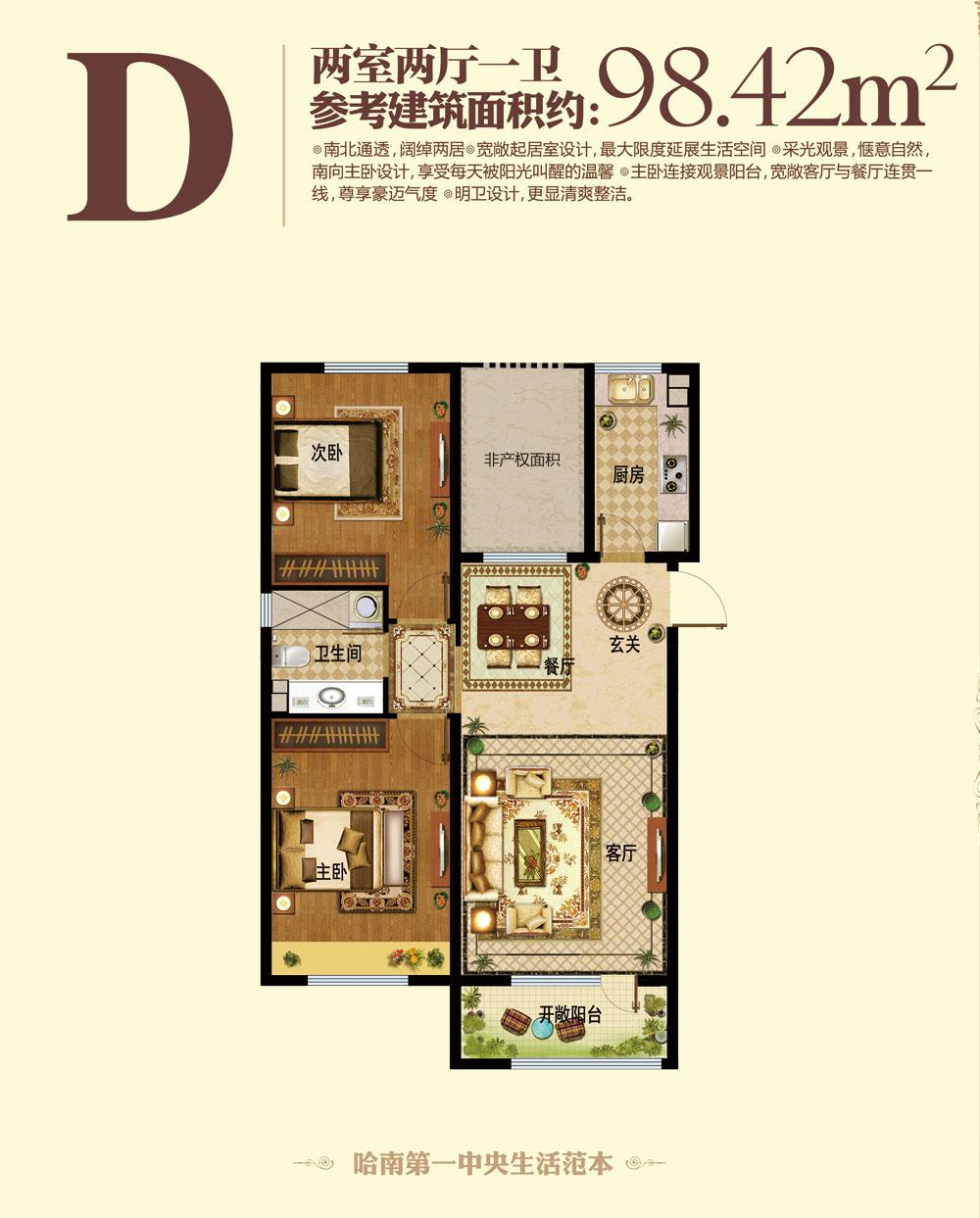 哈南万达广场两室两厅一卫建筑面积98.42平米d户型图