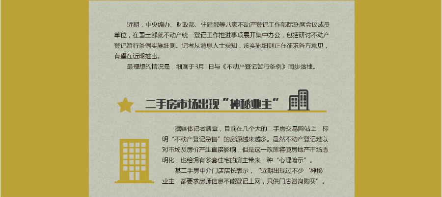 一张图看懂不动产登记 一图看懂沪港通ppt 一图看懂沪港通ppt