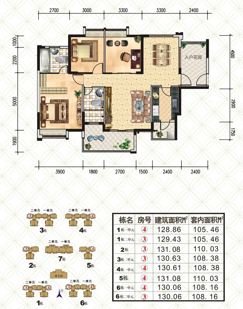 浩盛嘉泽园户型图 b1户型3房2厅2卫 建筑128.86 套内105.46.