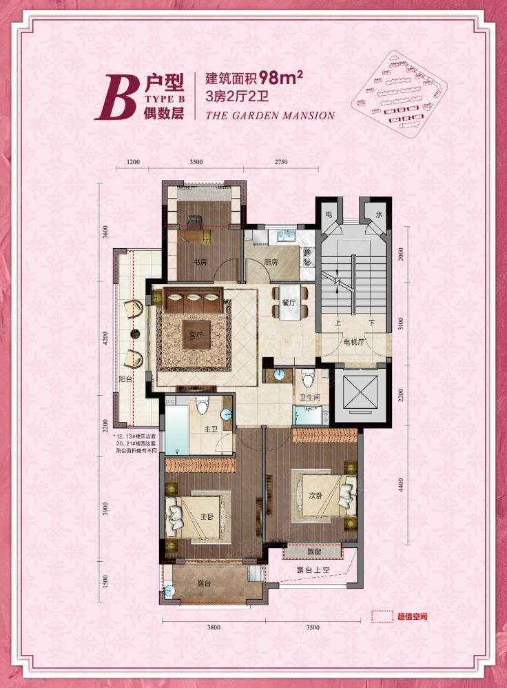 万泰城章-三室两厅两卫-98.00平米
