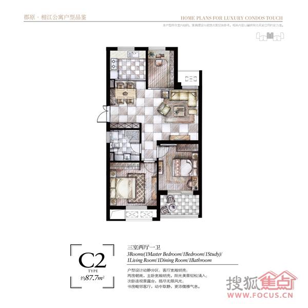 70平方三房一厅设计图