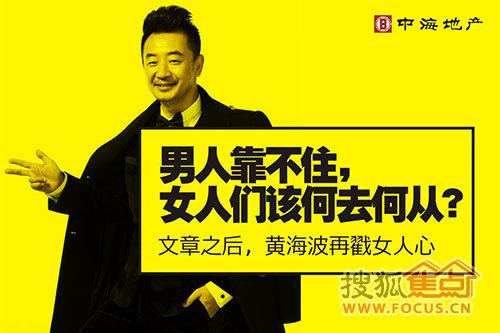 中海紫御江城:男人靠不住