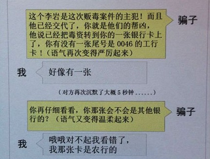 天才小熊猫教你如何对付骗子高清图片
