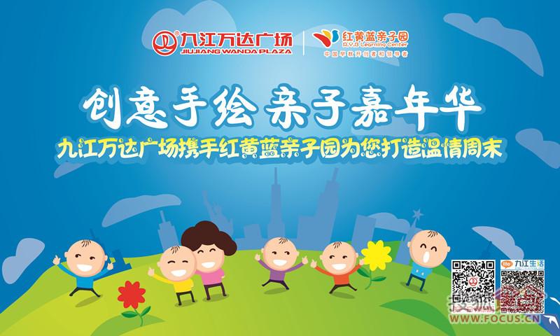 """九江万达广场""""创意手绘 亲子嘉年华""""的大型暑假亲子活动"""
