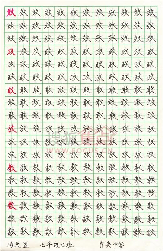 7.张百军硬笔书写直播 悬针竖的写法视频 搞笑网