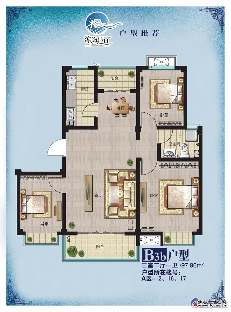 96平米三室两厅一卫b3b户