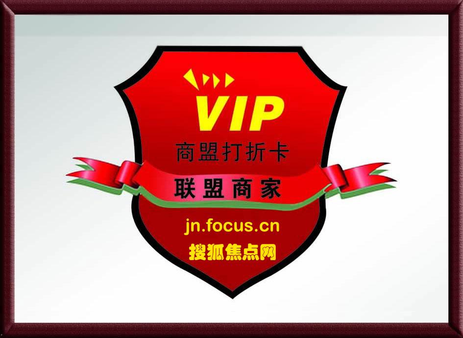 搜狐焦点商家联盟
