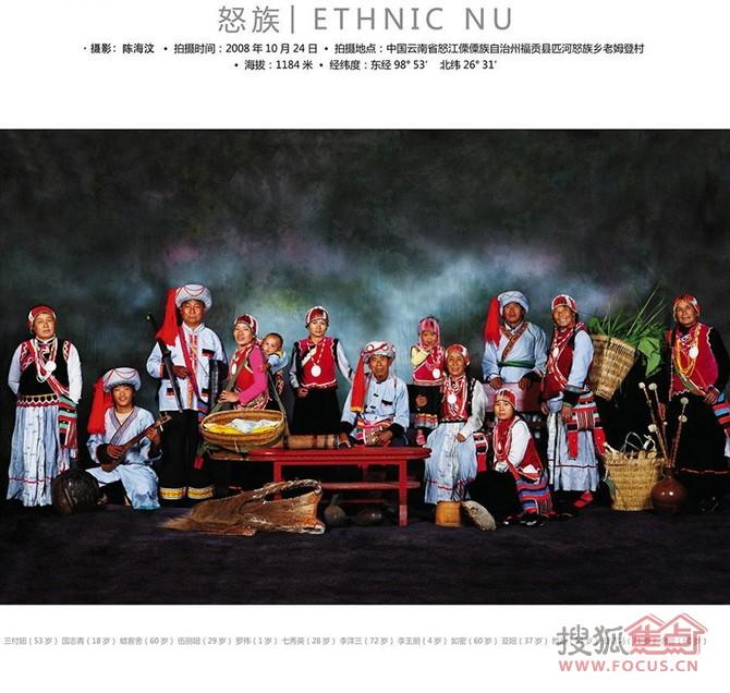 中国五十六个民族
