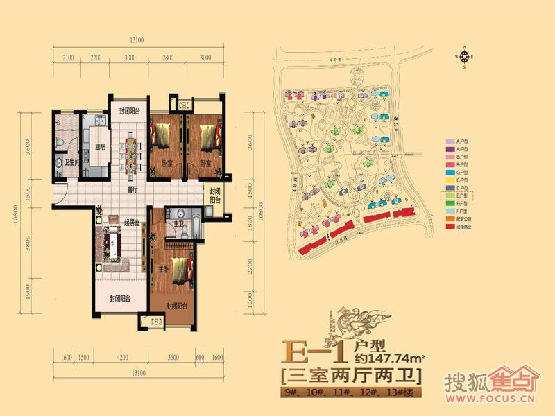 济南鲁能领秀城户型图 三室两厅两卫147.74㎡E 1户型