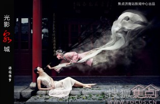 光影泉城――大明湖畔 游园惊梦