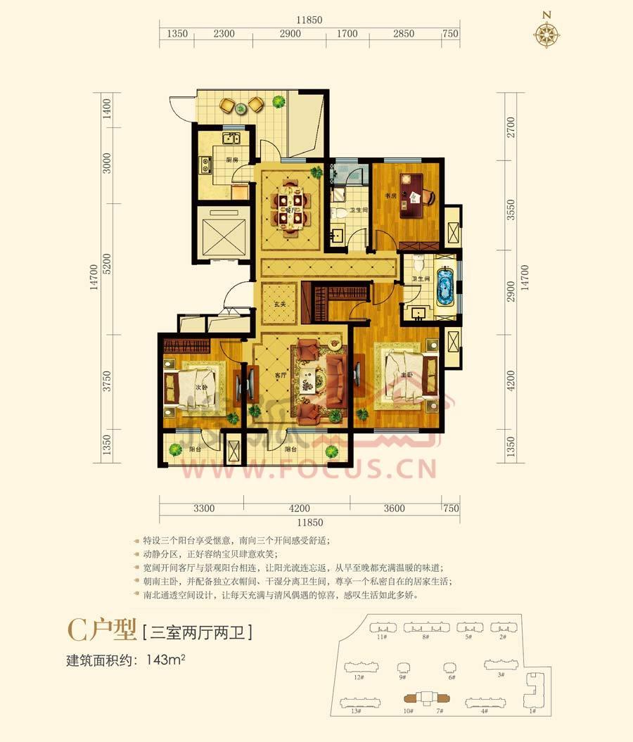 7,10#楼约143㎡三室两厅两卫c户型