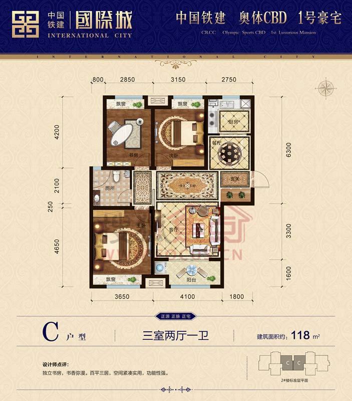 中国铁建国际城118㎡三室两厅一卫c户型图