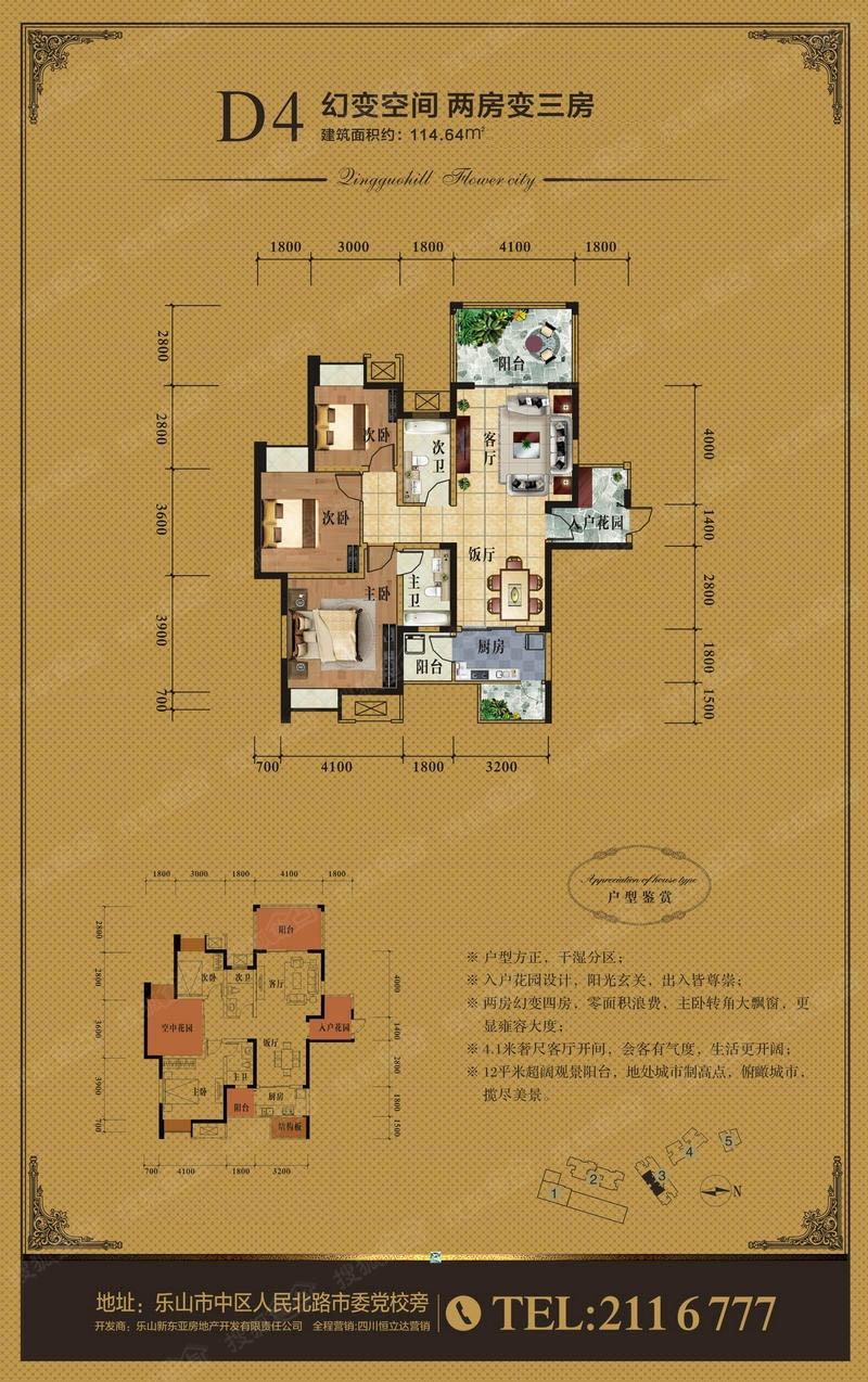 青果山花城二期户型图d4户型