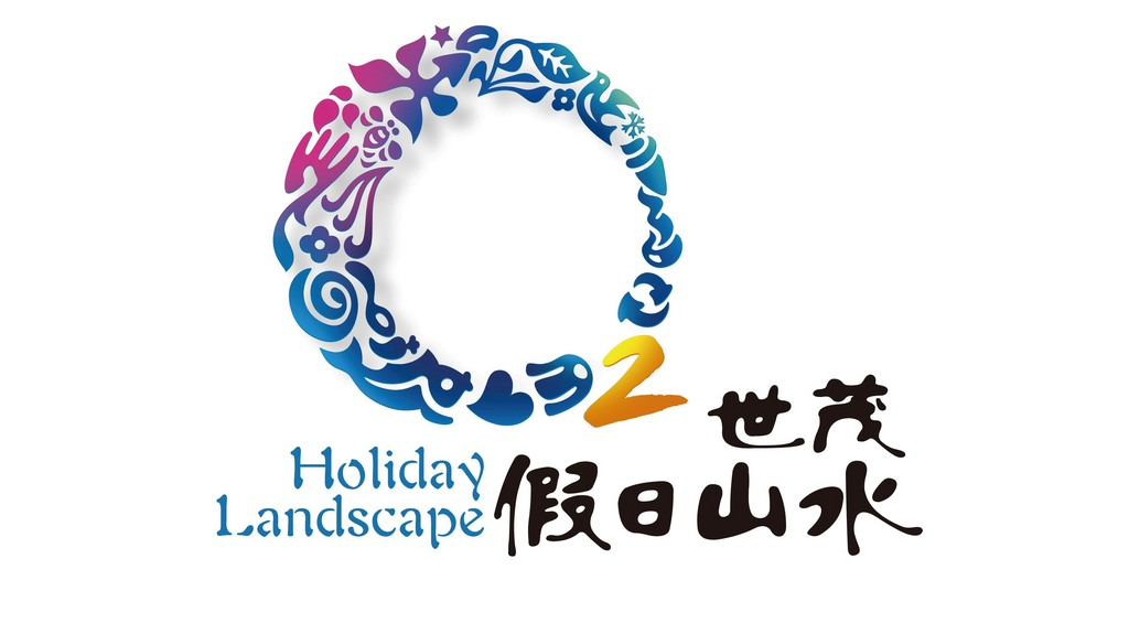 假日山水logo图片