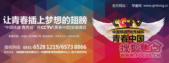 4月12日由中国铁建总冠名图片