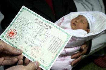 流动人口婚育证明_人口出生统计证明