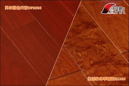 对比导购:实木复合地板谁更实惠 贝尔对比生活家
