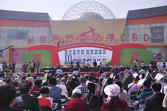 香河国际家居文化节开幕仪式