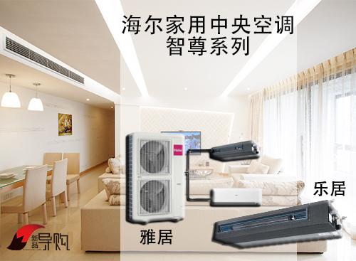 新品导购:海尔家用中央空调智尊系列