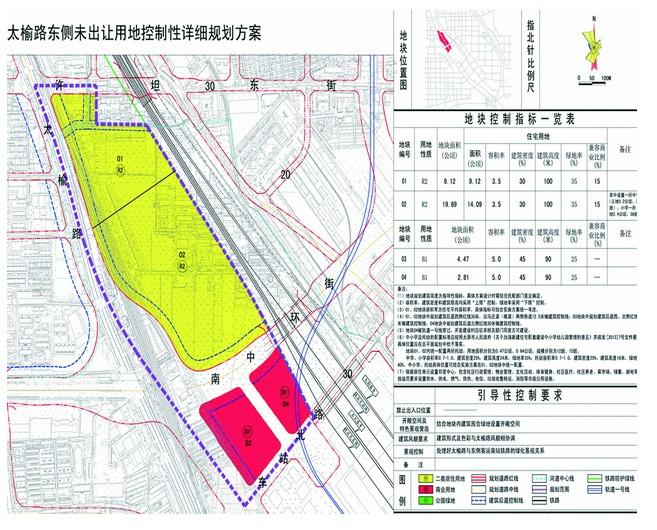 太榆路东侧太原客运南站一地块出让详细规划