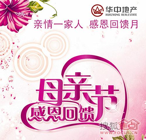 华中地产 亲情一家人 8226 感恩回馈月 活动盛大启动 dingzhoudaily.com图片
