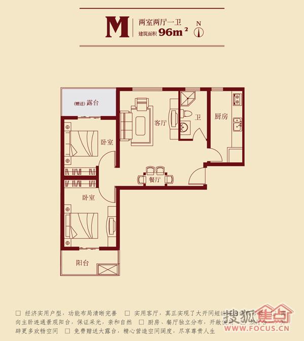 这是6#两室两厅一卫的户型图.此户型的特点是:经济实用户型、厨房