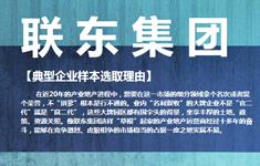 产业地产典型企业研究:联东集团