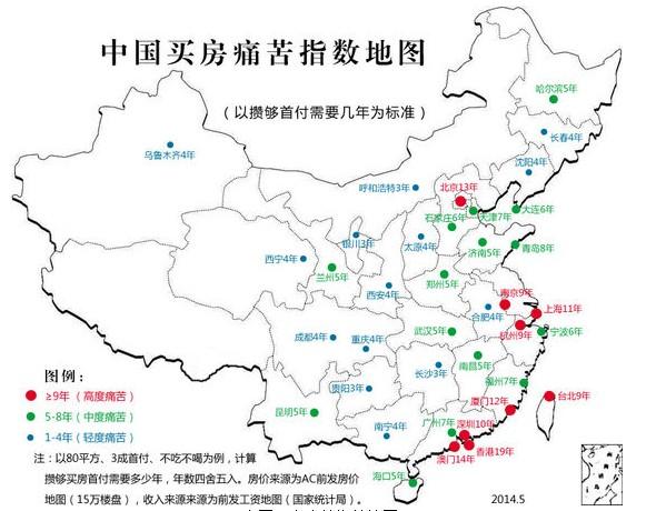 网传中国买房痛苦指数地图: 长春4年攒够首付