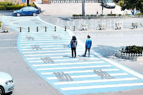 秦皇岛市设置蓝白色斑马线 司机自觉减慢车速