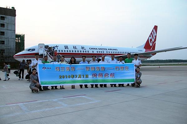 7月1日19:20,中联航一架波音737-800飞机降落在乌兰浩特机场,兴安盟