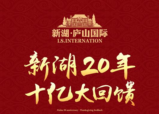 庐山国际新湖20年 十亿回馈感恩全城震撼来袭-房产