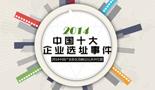 2014中国十大企业选址事件