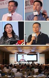 2014中国产业地产经理人联席会