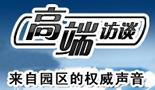 2014搜狐焦点产业新区访谈