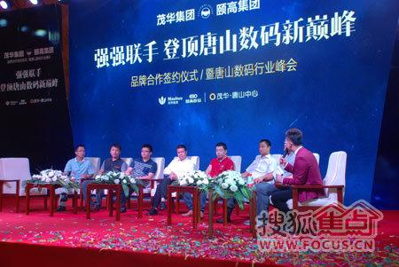 茂华唐山与颐高集体签约 暨论坛峰会成功