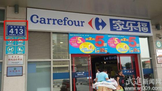 WWW_WJ147_COM_家乐福超市:和平中路413h32武进新闻网_武进第一综合门户|www.wj001.