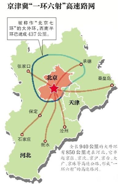 津冀交通一体化规划 北京七环将延至河北天津图片