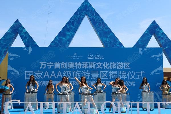 万宁首创奥特莱斯文化旅游区国家aaa级旅游景区揭牌仪式盛高清图片
