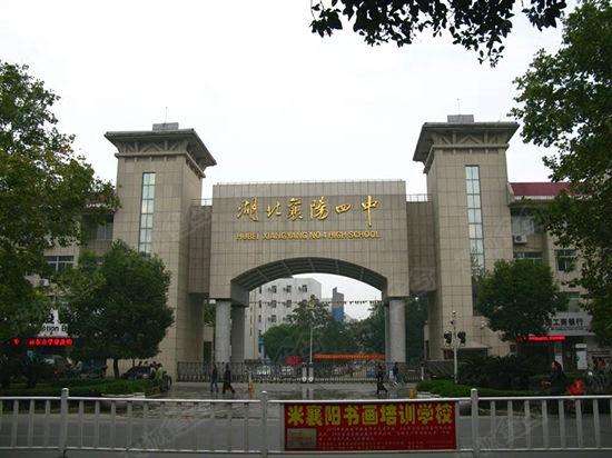 恭迎襄阳四中入驻东津世纪城