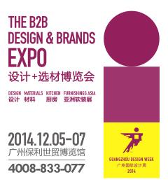 2014广州国际设计周